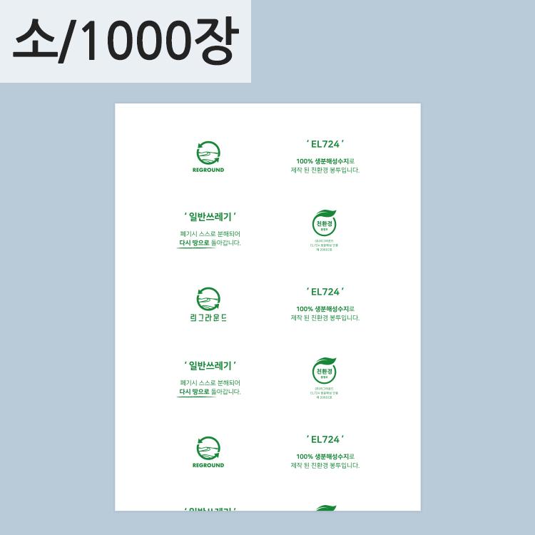 썩는 위생백  25 x 35 [소] 1000장  생분해봉투 친환경위생백 자연분해(RE)