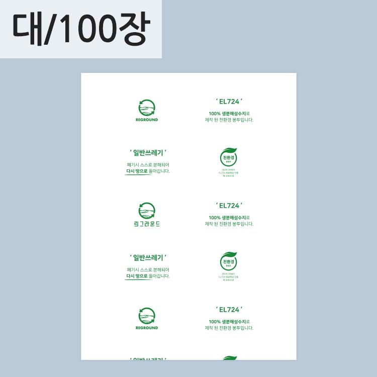 썩는 위생백  30 x 40 [대]  100장  생분해봉투 친환경위생백 자연분해(RE)