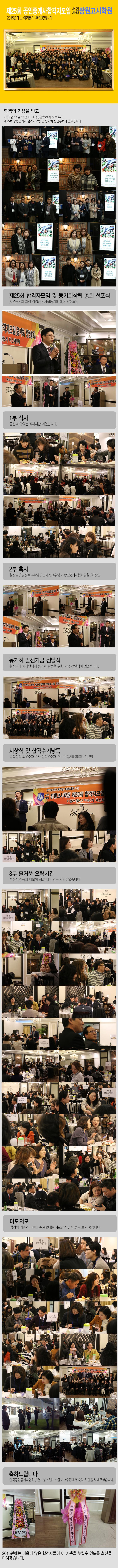 서면하단장원고시학원 부산공인중개사 제25회 합격자모임 행사와 명단