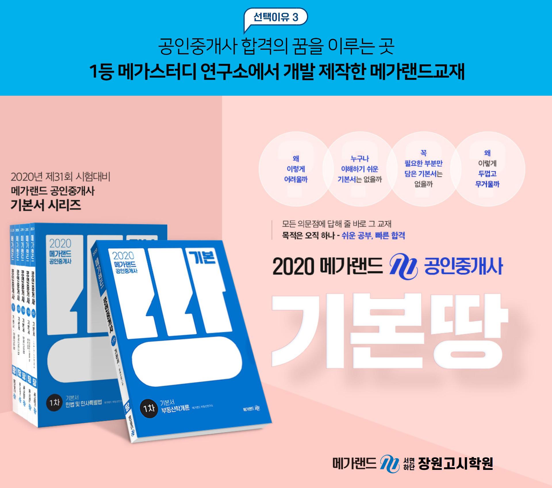 부산공인중개사학원 기본서소개