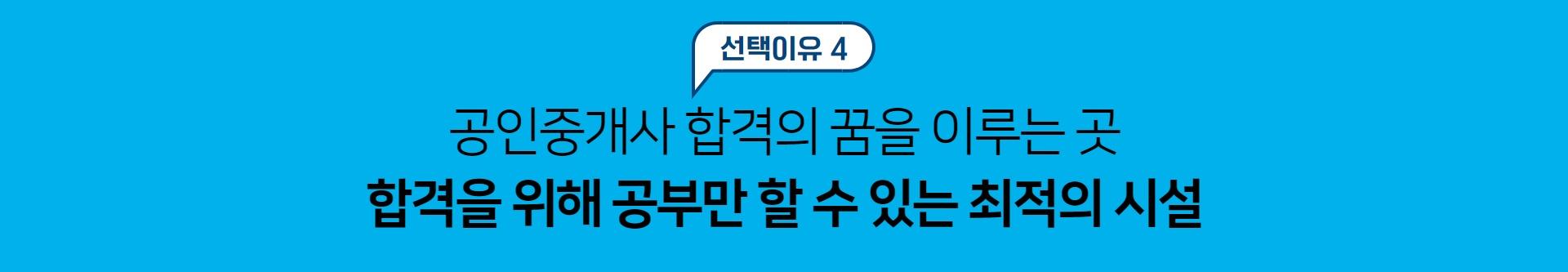 부산공인중개사학원 학습시설