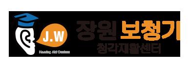 안동 장원보청기 청각재활센터
