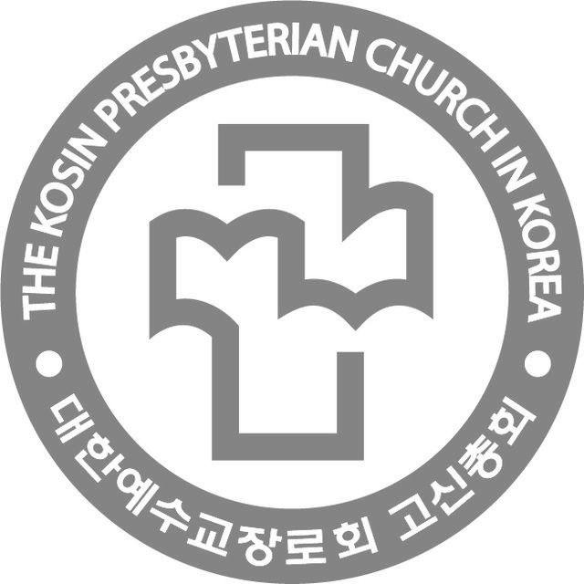 대한예수교장로회(고신)