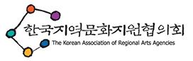 한국지역문화지원협의회