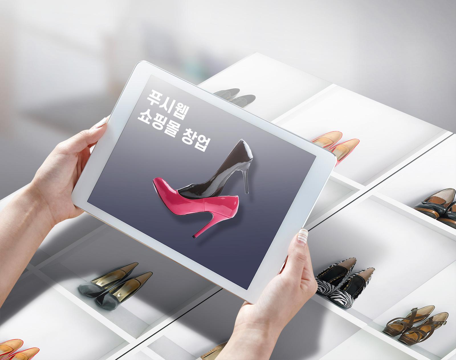 쇼핑몰 창업절차,쇼핑몰제작,푸시웹