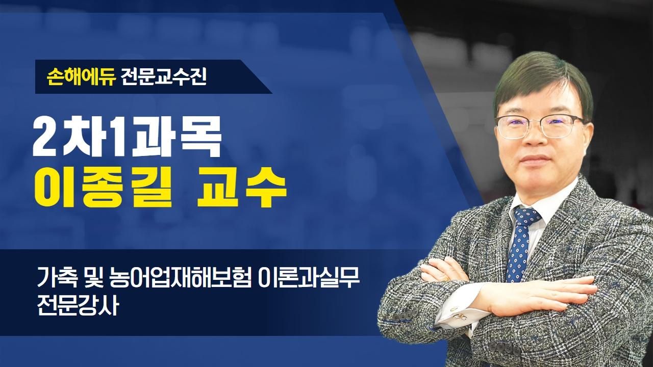 손평에듀 이종길교수