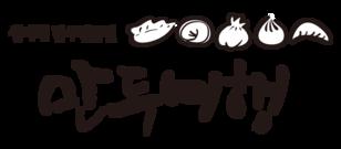 ::만두여행::생야채 만두전문점