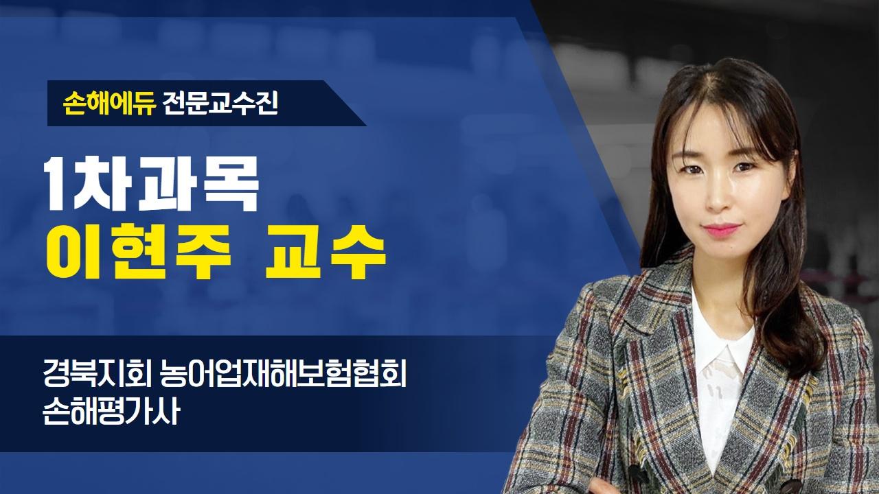 손평에듀 이현주교수