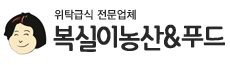 복실이농산&푸드