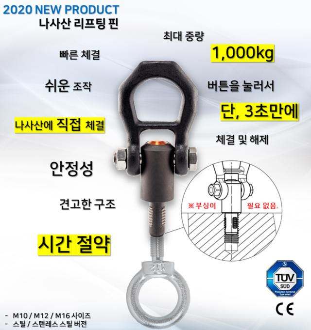 [신제품 출시] 나사산 리프팅 핀