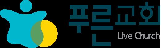 김포 푸른교회