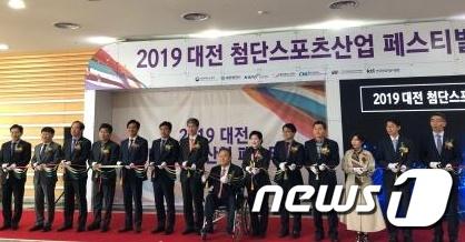 [뉴스1] 2019 대전 첨단 스포츠산업 페스티벌