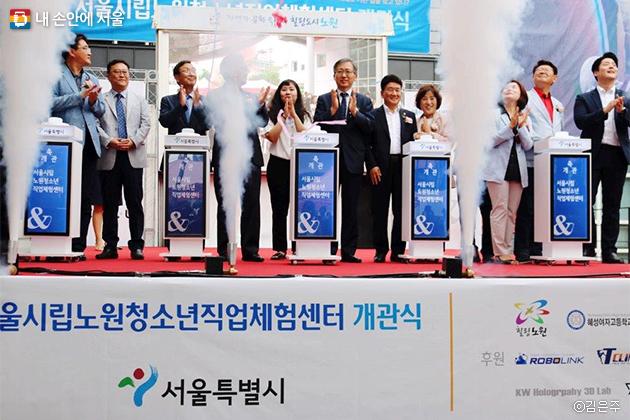 [서울 120다산 콜센터 공식 블로그] 노원청소년직업체험센터