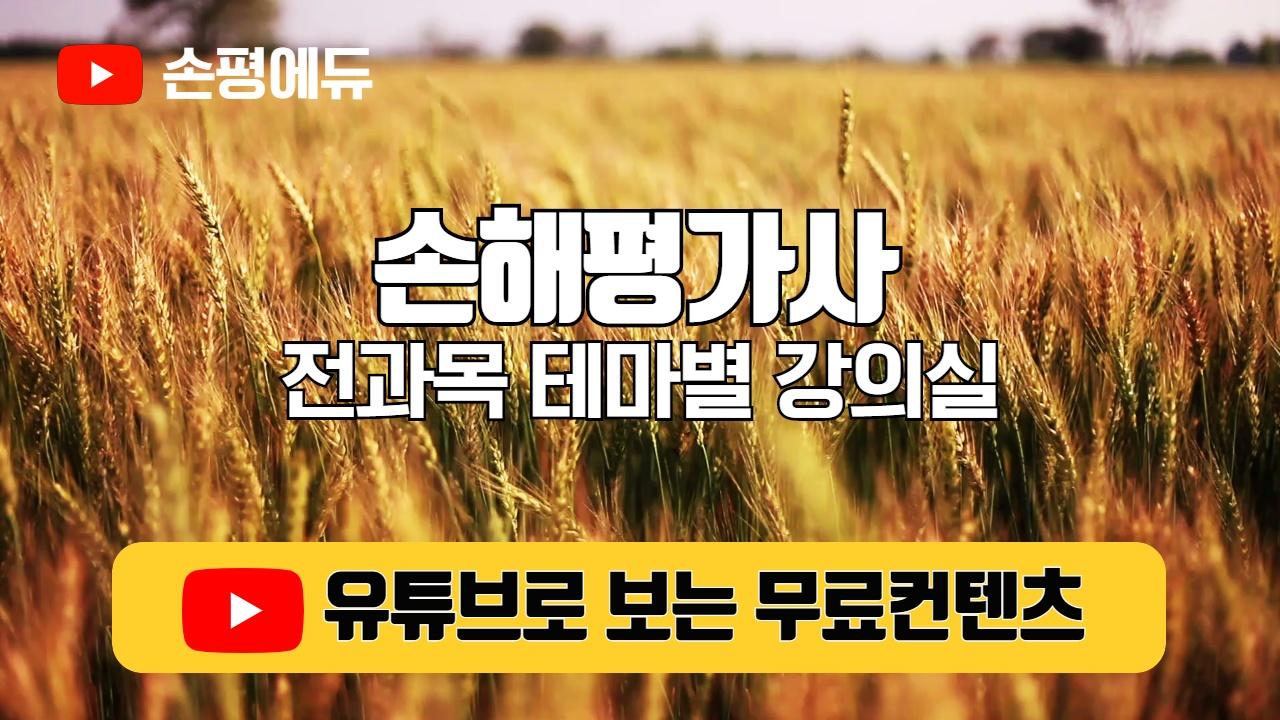 손평에듀 손해평가사 유튜브강의실