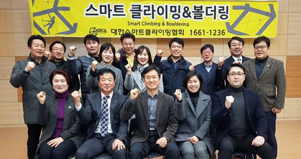 [남양주신문] 대한스마트클라이밍협회 창립총회 및 발대식