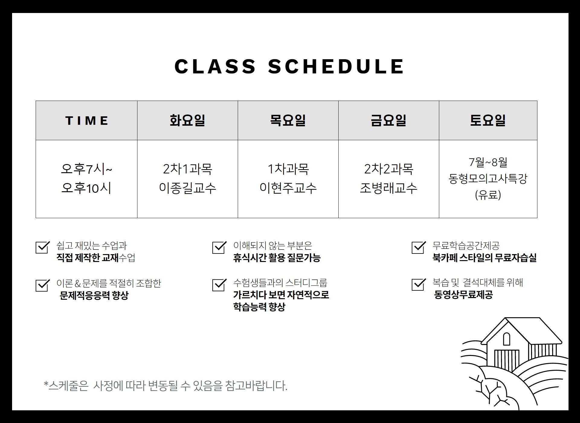 손평에듀 손해평가사 학원용 시간표