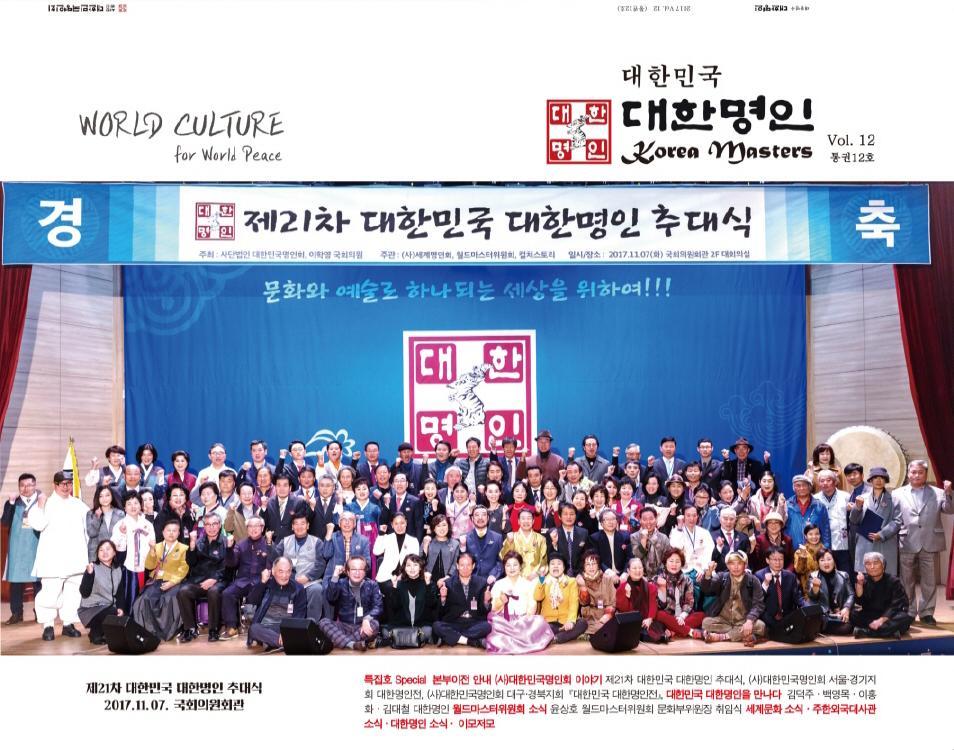 대한민국 대한명인 Vol. 12(2017)