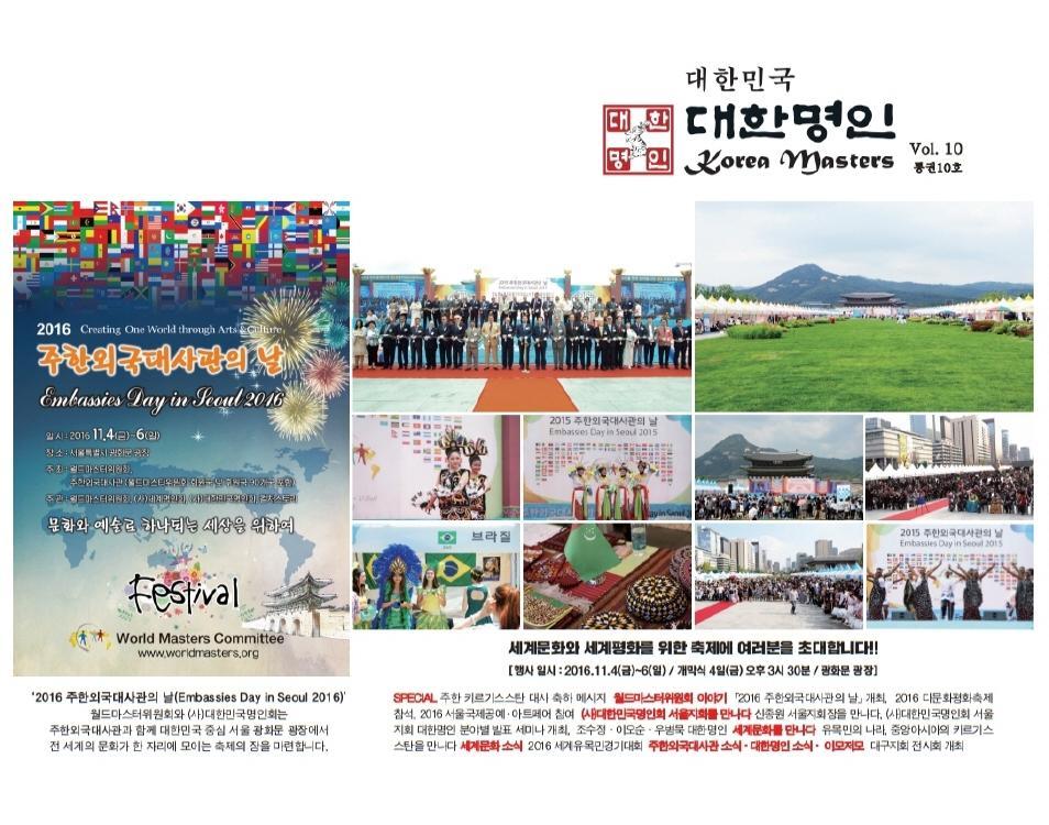 대한민국 대한명인 Vol. 10(2016)