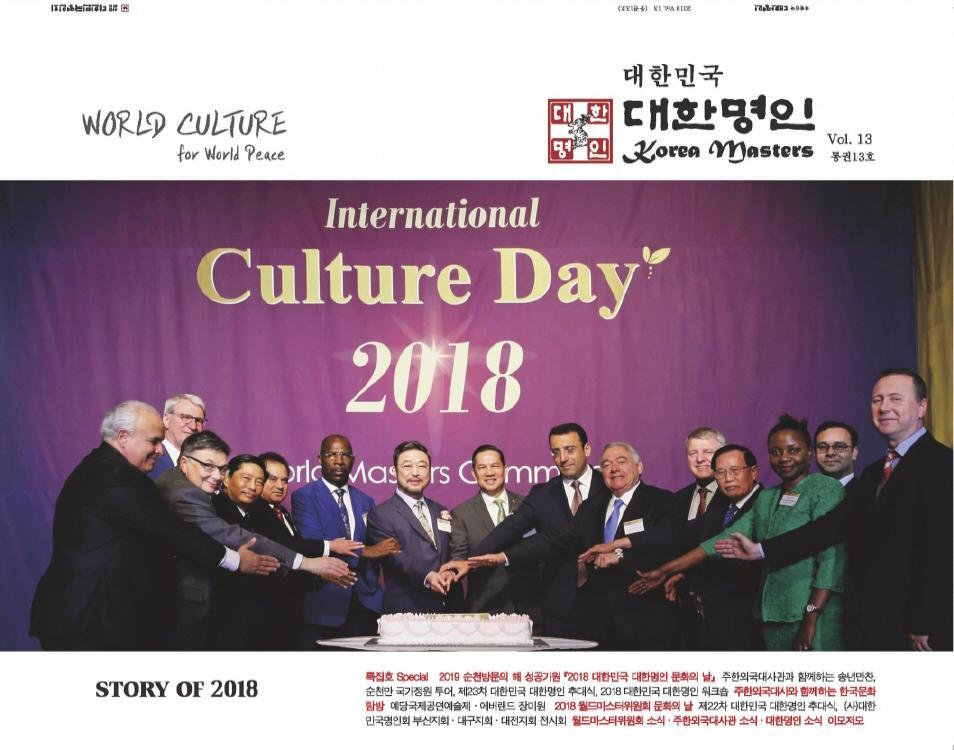 대한민국 대한명인 Vol. 13(2019)