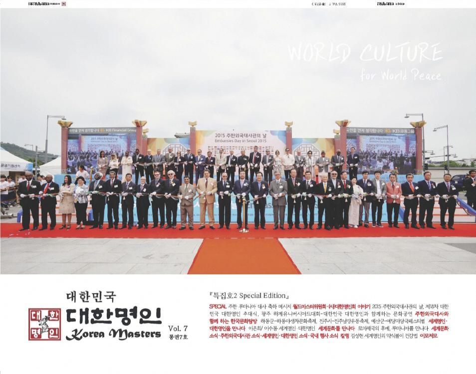 대한민국 대한명인 Vol. 7(2015)