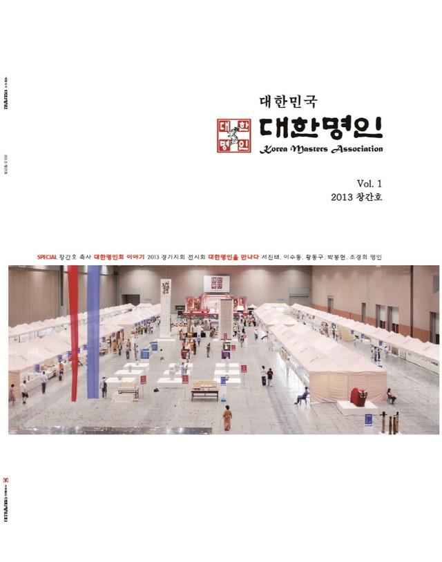 대한민국 대한명인 Vol. 1(2013)