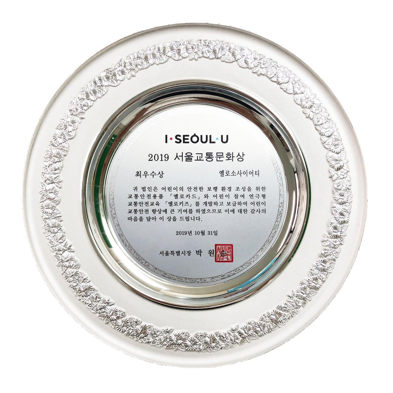 2019 서울교통문화상 최우수상