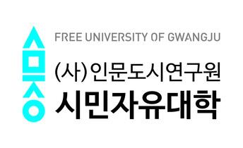 (사)인문도시연구원 '시민자유대학'