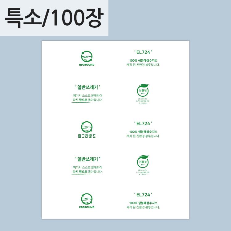 썩는 위생백 25 x 30 [특소] 100장  생분해봉투 친환경위생백 자연분해(RE)