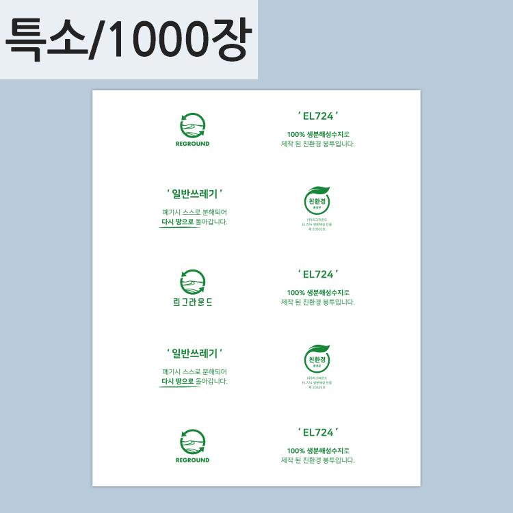 썩는 위생백 25 x 30 [특소] 1,000장  생분해봉투 친환경위생백 자연분해(RE)