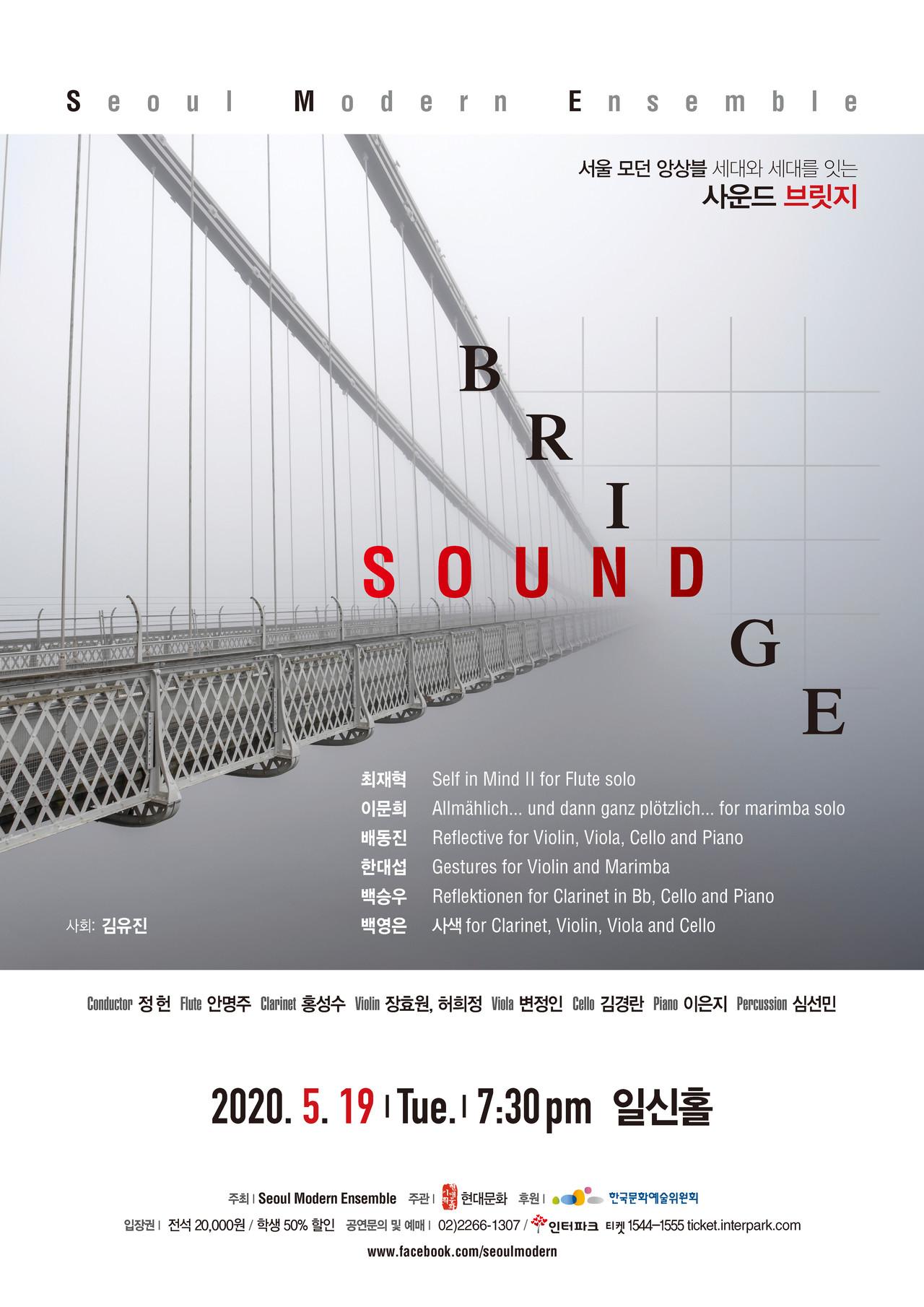 세대와 세대를 잇는 사운드 브릿지 Sound Bridge