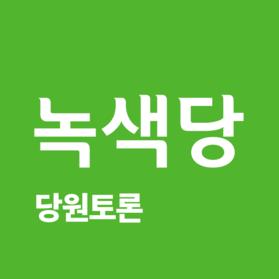 녹색당 당원토론