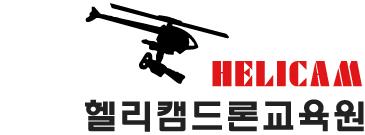 헬리캠드론전문교육원