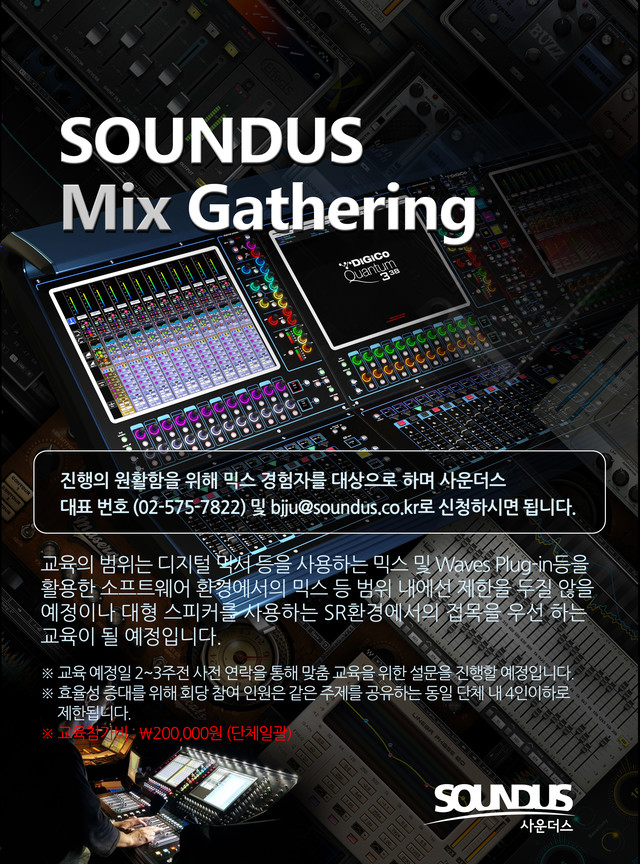 2020  SOUNDUS Mix Gathering