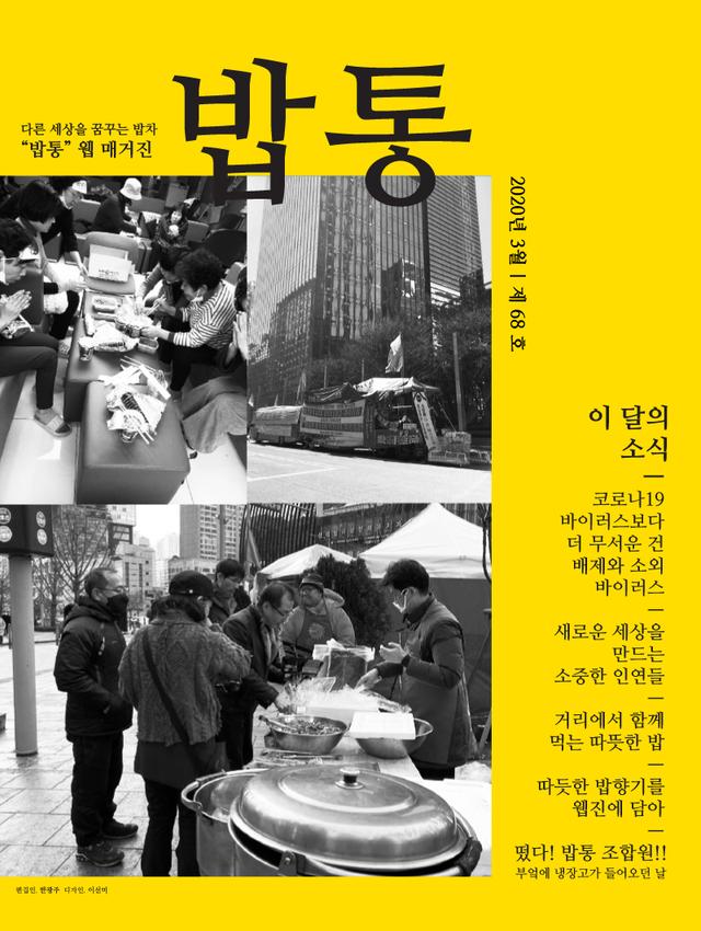 밥통 매거진 2020.03 | 68호
