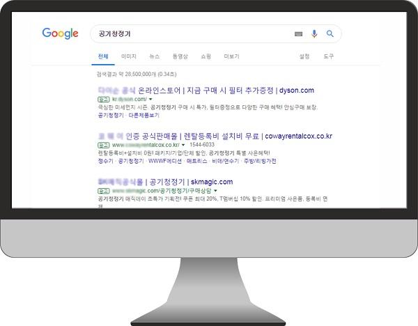 구글검색광고캡쳐사진