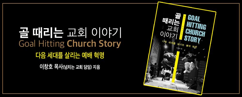 골 때리는 교회 이야기 / 이창호 지음 / 두란노