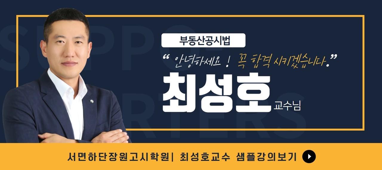 서면공인중개사학원 공시법 최성호교수