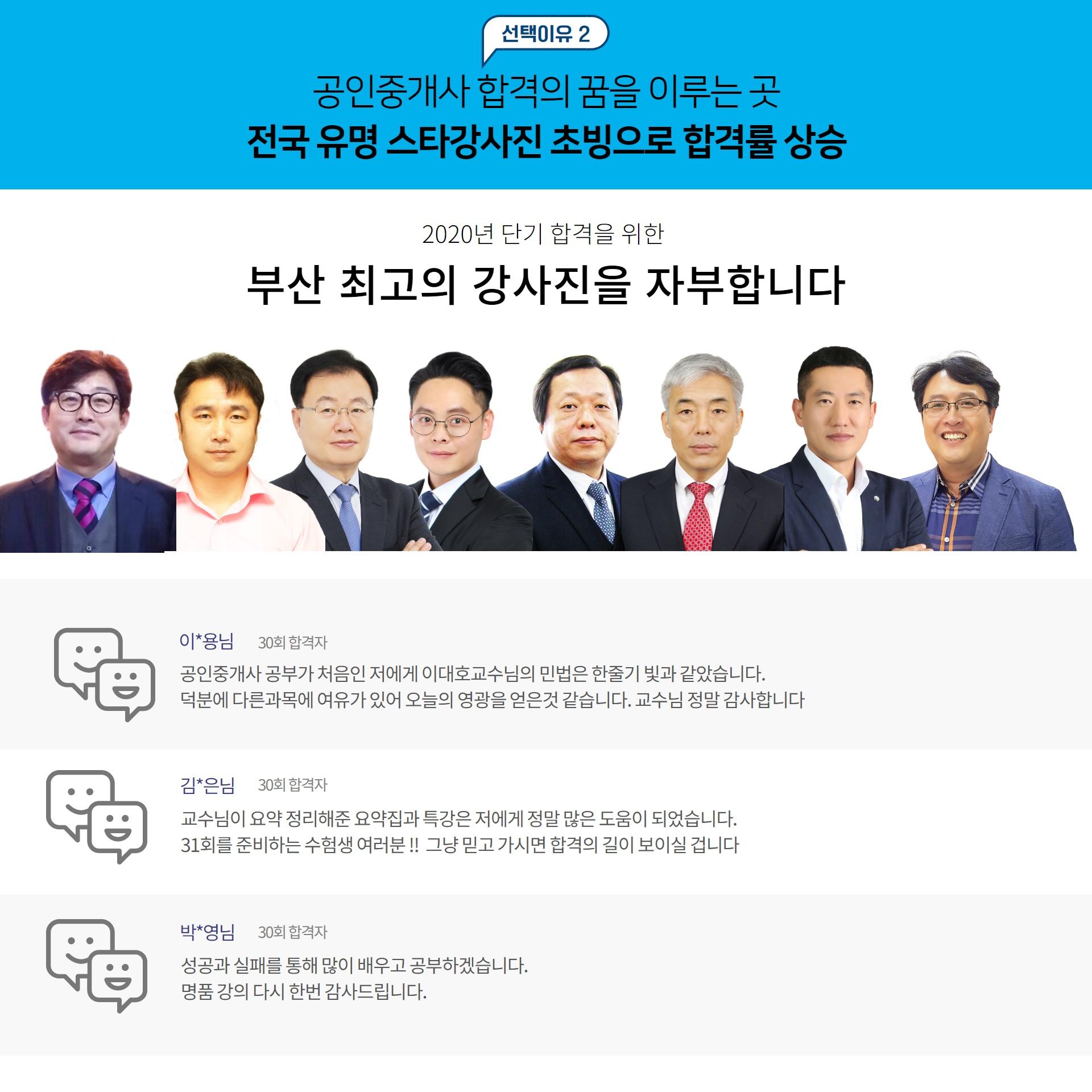 서면하단장원고시학원 강사진소개