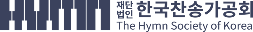 재단법인 한국찬송가공회