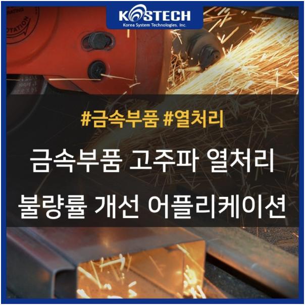 그라프텍 GL840 데이터 로거 어플리케이션. 금속부품 고주파 열처리 불량률 개선 어플리케이션