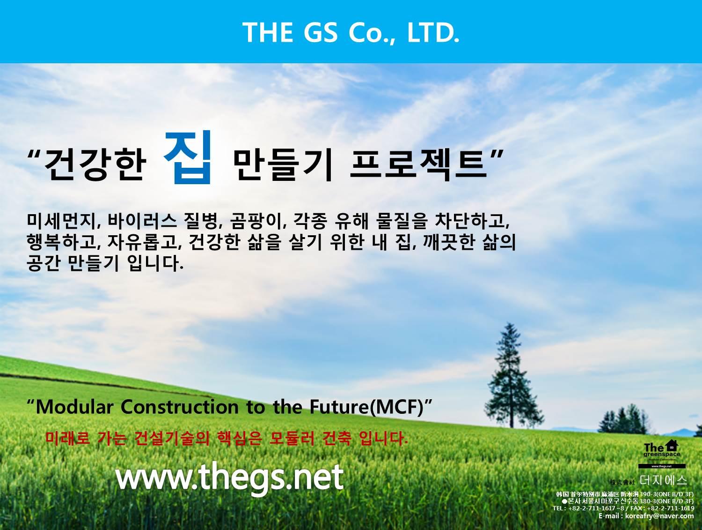 """""""건강한 집 만들기 프로젝특"""""""