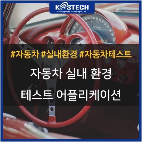 자동차 실내 환경 테스트 어플리케이션. 그라프텍 GL840 데이터 로거 어플리케이션