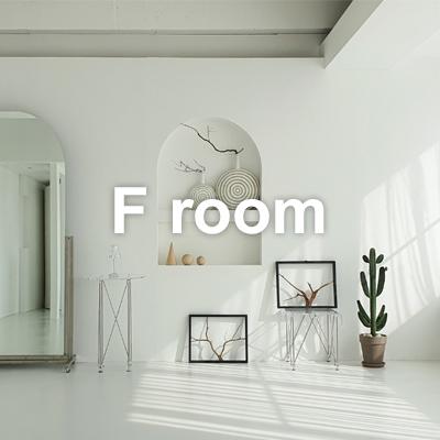 F ROOM (6만원/1시간)