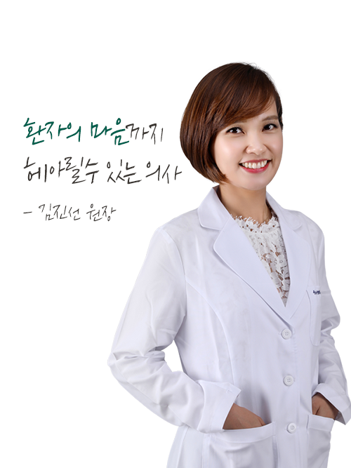 """김진선 원장<br><span style=""""color: #999;  font-size: 14px; """">Kim, Jin Seon M.D.</span>"""