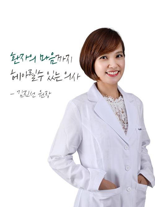"""김진선 원장<br><span style=""""color: #999;  font-size: 14px; """">Kim, Jin Sun M.D.</span>"""