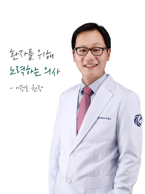 """이정호 원장<br><span style=""""color: #999;  font-size: 14px; """">Lee, Jung Ho M.D.</span>"""
