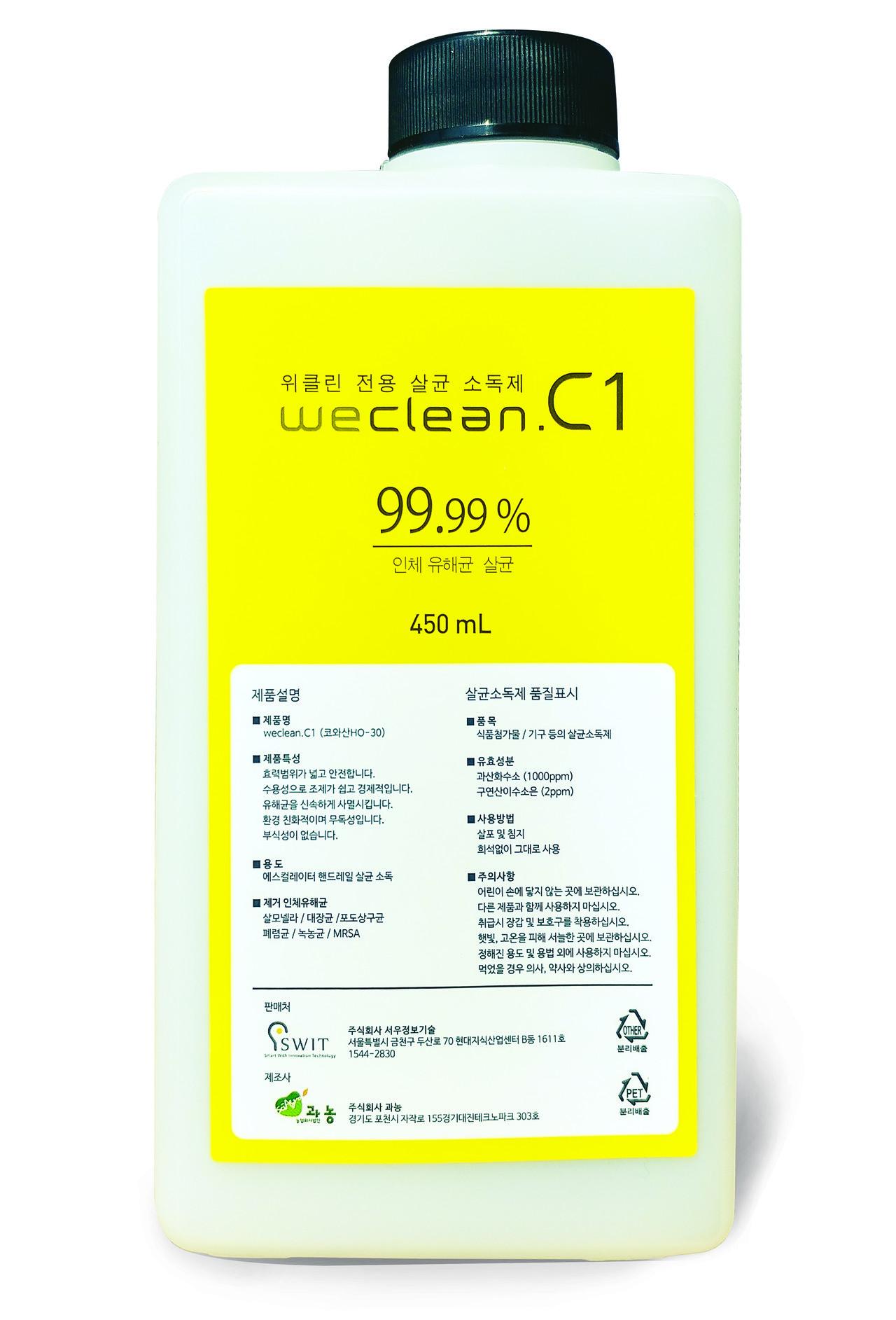 위클린 소독제 weclean.C1