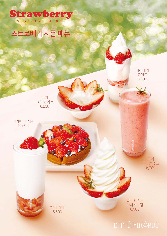 <strong>스트로베리 시즌 메뉴</strong><br>Strawberry Seasonal Menus