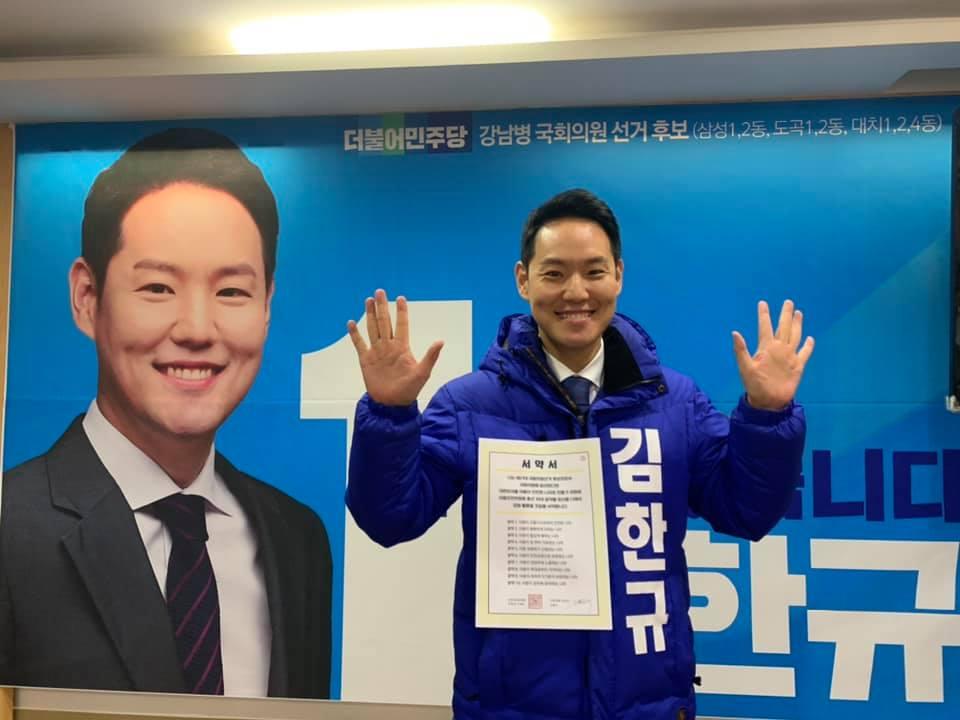 더불어민주당 강남병 국회의원 후보자 김한규