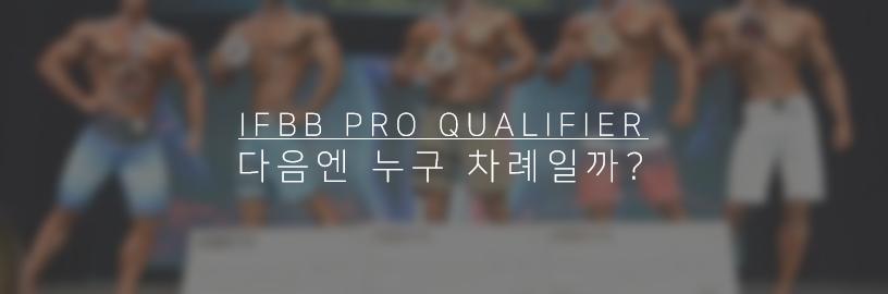 IFBB PRO 명단들. 다음엔 프로선수는 누가 될 것인가.